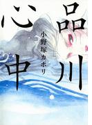品川心中(フィールコミックス)
