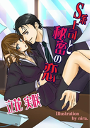 S系上司と秘密の恋(フレジェロマンス文庫)