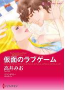 仮面のラブゲーム(ハーレクインコミックス)