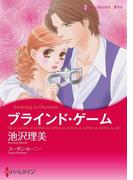 ブラインド・ゲーム(ハーレクインコミックス)