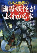 日本と世界の 「幽霊・妖怪」がよくわかる本(PHP文庫)