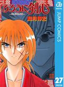 るろうに剣心―明治剣客浪漫譚― モノクロ版 27(ジャンプコミックスDIGITAL)