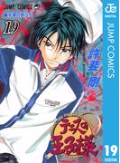 テニスの王子様 19(ジャンプコミックスDIGITAL)