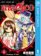 magico 1(ジャンプコミックスDIGITAL)