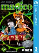 magico 3(ジャンプコミックスDIGITAL)