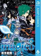 magico 6(ジャンプコミックスDIGITAL)