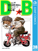 DRAGON BALL モノクロ版 28(ジャンプコミックスDIGITAL)