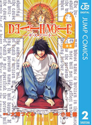 DEATH NOTE モノクロ版 2(ジャンプコミックスDIGITAL)
