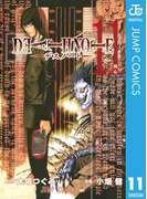 DEATH NOTE モノクロ版 11(ジャンプコミックスDIGITAL)