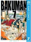バクマン。 モノクロ版 7(ジャンプコミックスDIGITAL)