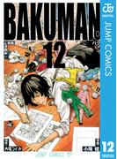 バクマン。 モノクロ版 12(ジャンプコミックスDIGITAL)