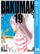 バクマン。 モノクロ版 19(ジャンプコミックスDIGITAL)