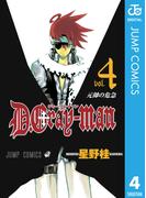 D.Gray-man 4(ジャンプコミックスDIGITAL)