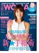 日経ウーマン2012年11月号