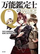 万能鑑定士Qの攻略本(角川文庫)
