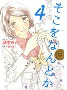 【期間限定価格】そこをなんとか(4)(花とゆめコミックススペシャル)