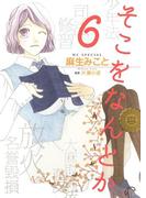 【期間限定価格】そこをなんとか(6)(花とゆめコミックススペシャル)