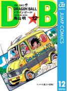 【セット商品】 DRAGON BALL モノクロ版 12~16巻セット(ジャンプコミックスDIGITAL)