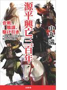 源平興亡三百年(SB新書)