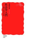 社会学入門(岩波新書)