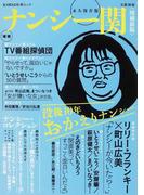 ナンシー関 没後10年おかえりナンシー トリビュート特集 増補新版 永久保存版
