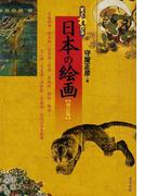 すぐわかる日本の絵画 改訂版