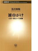 雑巾がけ―小沢一郎という試練―(新潮新書)(新潮新書)