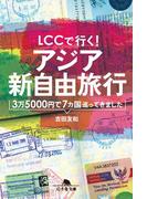 LCCで行く! アジア新自由旅行 3万5000円で7カ国巡ってきました(幻冬舎文庫)