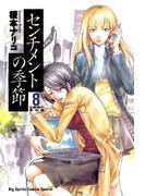 センチメントの季節 8(ビッグコミックス)