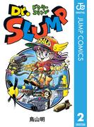Dr.スランプ 2(ジャンプコミックスDIGITAL)