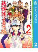 放課後の王子様 2(ジャンプコミックスDIGITAL)