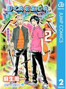ぼくのわたしの勇者学 2(ジャンプコミックスDIGITAL)