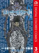 DEATH NOTE カラー版 3(ジャンプコミックスDIGITAL)