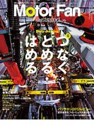 Motor Fan illustrated Vol.73(Motor Fan別冊)