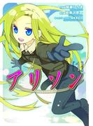 アリソン(1)(電撃コミックス)