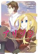 アリソン(2)(電撃コミックス)