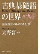 古典基礎語の世界 源氏物語のもののあはれ(角川ソフィア文庫)