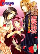金の夢幻 薔薇の再会 ウナ・ヴォルタ物語(ホワイトハート/講談社X文庫)