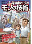 雑学科学読本 身のまわりのモノの技術(中経の文庫)