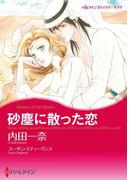 砂塵に散った恋(ハーレクインコミックス)