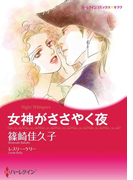 女神がささやく夜(ハーレクインコミックス)