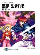 ロスト・ユニバース-4 悪夢生まれる(富士見ファンタジア文庫)