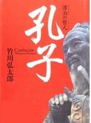 孔子-漂泊の哲人