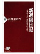 新選組日記(PHP新書)