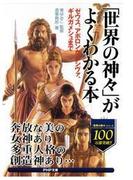 「世界の神々」がよくわかる本(PHP文庫)