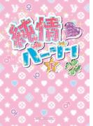 純情バージン[下](魔法のiらんど文庫)