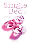 Single Bed<上>(魔法のiらんど)