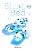 Single Bed<下>(魔法のiらんど)