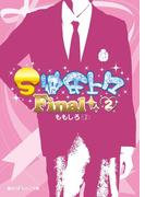 S彼氏上々Final(2)(魔法のiらんど文庫)