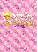 S彼氏上々 LOVE Campus(魔法のiらんど文庫)